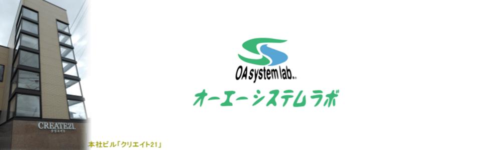 OSLメイン3